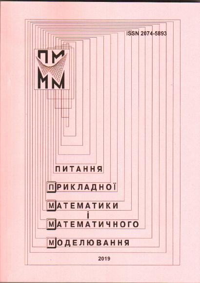 Обложка Сборника ПМ-ММ 2019